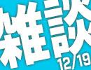 雑談放送→Arkお試しプレイ(12/19放送分)