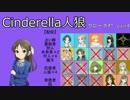 【iM@S人狼】シンデレラ人狼 クローネ村part4