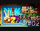 最強CPUに実況者3人で挑む桃太郎電鉄【Part2】