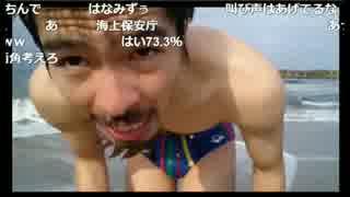 しみっちゃん - 極寒の富山で寒中水泳