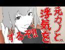 【スマホゲーム実況】元カノが部屋に俺誘う!脈アリ?9日目【友カノ】