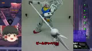 【機動戦士ガンダム】 RX-78-2 ガンダム 解説【ゆっくり解説】part6