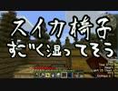 【Minecraft】ありきたりなスペースアストロノミー Part03【ゆっくり実況】