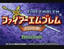 [TAS] ファイアーエムブレム 封印の剣 in 1:02:42.05