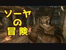 【Skyrim】ソーヤの冒険 魔術師大学編10【ゆっくり実況】