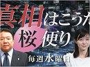 【桜便り】トランプの目指す本音 / 混乱状態?譲位問題[桜H29/1/25]