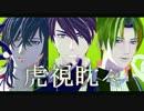 【MMD刀剣乱舞】 小宮刀の虎視眈々 【再投稿】