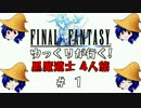 【ゆっくり実況】FF1 黒魔道士4人旅 #1【縛りプレイ】