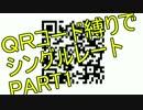 【ポケモンSM】QRコード縛りで シングルレート PART1