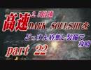 【実況】高速ダークソウル3をどっすん盾無し装備で攻略part22