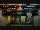 【三国志大戦4】回復舞vs烏蛮勇ワラ