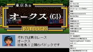 【ch】うんこちゃん『ダービースタリオン96 視聴者と』part10【2017/01/24】