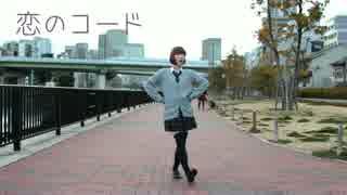 【華夢姫】恋のコード【踊ってみた】 thumbnail