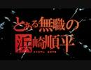 【とある無職の浜崎順平】only my 零lgun(再うぴー)