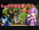 【AoE2】ちょっと中世征服してくる Part5【結月ゆかり&ゆっくり実況】