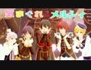 【MMDあんスタ】気まぐれメルシィ【桃李みか司なずな忍】 thumbnail