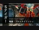 【BBCF】スタイリッシュテイガー戦記 part4【ゆっくり実況】