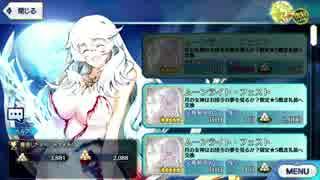 Fate/Grand Order 復刻:月の女神はお団子の夢を見るか? イベントボイス集