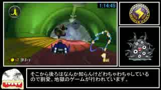 マリオカート8 150cc32コースRTA(アイテムあり) 1時間19分45秒 part4/4