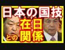 日本人横綱「稀勢の里」誕生に湧く 相撲会の真実!!