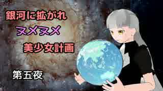 【Stellaris】銀河に拡がれヌメヌメ美少女計画 第五夜【ゆっくり実況】