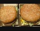 アメリカの食卓 636 グランドマックを食す!