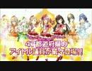 アニメ『アイドル事変』第3話で流れていたCM集