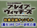 【その1】広報活動(生)#6 オープニング~WW研究白書パート