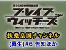 【その2】広報活動(生)#6 告知パート