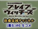 【その3】広報活動(生)#6 生コメンタリーパート