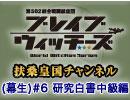 【その4】広報活動(生)#6 WW研究白書中級編パート