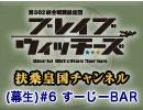 【その5】広報活動(生)#6 おまけパート