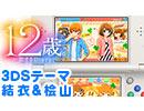 【3DSテーマ】12歳。~恋するDiary~結衣&桧山