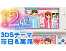 【3DSテーマ】12歳。~恋するDiary~花日&高尾