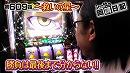 シーサ。の回胴日記_第609話 [by ARROWS-SCREEN]
