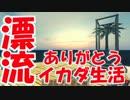 【実況】手作りイカダでサバイバル漂流生