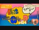 【ニコカラ】 ミリしら 脱法ロック By虹色侍 【off vocal】