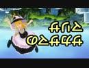 【Terraria】サリマのマサカサ【ゆっくり実況】