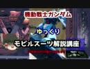 第25位:【ゆっくり解説】 1年戦争モビルスーツ解説part14 【機動戦士ガンダム】 thumbnail