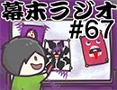 [会員専用]幕末ラジオ 第六十七回(スチラ