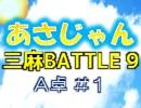 【麻雀】三麻BATTLE9予選A卓 #1
