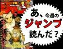 【週刊少年】あ、17年08号のジャンプ読んだ?