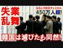 【韓国経済が急降下】 滅びたも同然!失業者450万人突破!