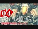 【LP2】LOST PLANET2で最強部隊を目指しましょう! #4【4人実況】