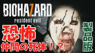 【実況】新たな恐怖!バイオハザード7を実況プレイ part.1