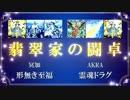 【遊戯王】翡翠家の闘卓第16回【デュエル動画】
