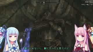 【Skyrim】琴葉姉妹とほのぼのスカイリム