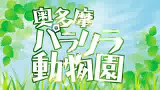 【Fukase】奥多摩パラリラ動物園【オリジナル】