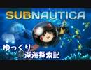 -Subnautica- ゆっくり深海探索記 Day1