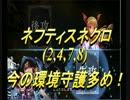 【シャドバ実況】ネフティスネクロ(2,4,7,8) 今の環境 守護大事!